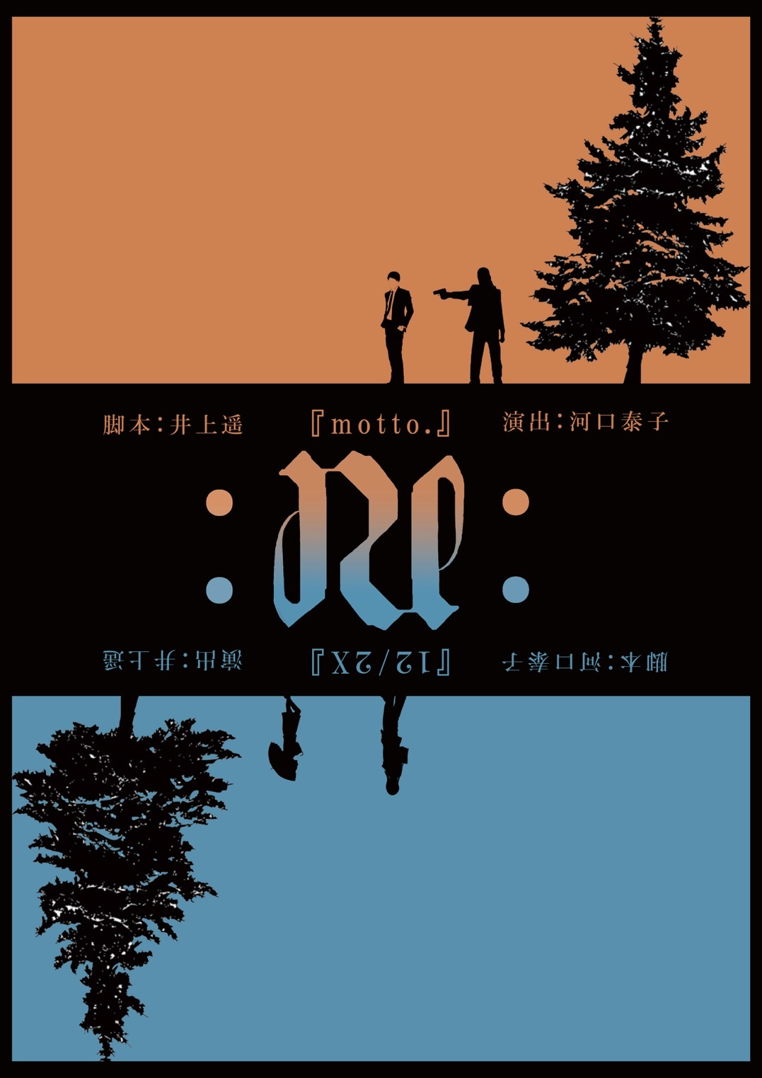 『Re:』<br> motto.<br>脚本:井上遥 演出:河口泰子 <br> 12/2X <br> 脚本:河口泰子 演出:井上遥<br>2019.12.14~2019.12.15